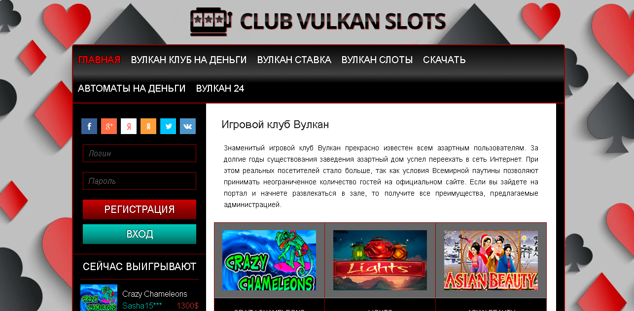 official vulkan club
